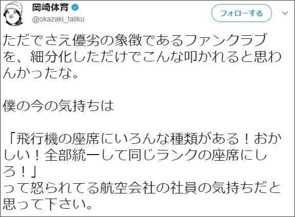 「こんな叩かれると思わんかった」 岡崎体育、日本初のファンクラブシステムに批判殺到 SNSで真意を明かす