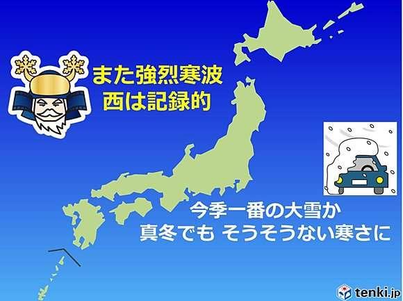 また記録的大寒波 今季一の大雪や寒さ(日直予報士) - 日本気象協会 tenki.jp