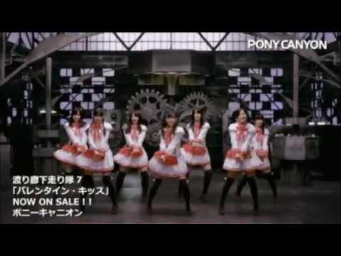【PV】渡り廊下走り隊7/バレンタイン・キッス【公式】 - YouTube