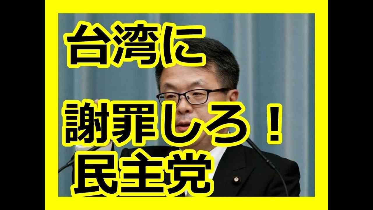 世耕弘成の神発言!台湾の日本人が感動する神対応とは? - YouTube