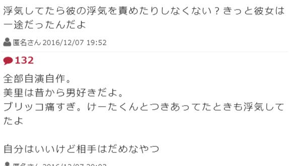"""福士蒼汰、初スキャンダルは「わざと撮らせた」!? カメラ目線に隠された""""不倫""""と""""売名""""の疑惑"""