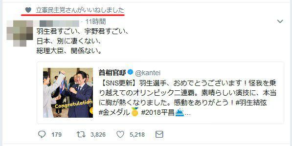 """【悲報】「羽生宇野君すごい、日本別にすごくない、総理大臣関係ない」立憲民主党の公式アカウントが一時""""いいね"""" ※現在は解除 / 正義の見方"""