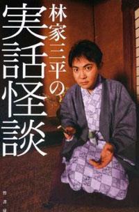交際2カ月でスピード婚した林家三平と国分佐智子の忘れたい過去 - エキサイトニュース(1/2)