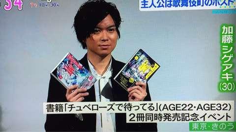 NEWS・加藤シゲアキ、「投票ご遠慮頂きたい」…文学賞めぐりファンの組織票に苦言