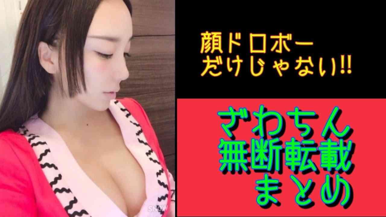 顔ドロボーだけじゃない!!【ざわちん】無断転載まとめ - YouTube