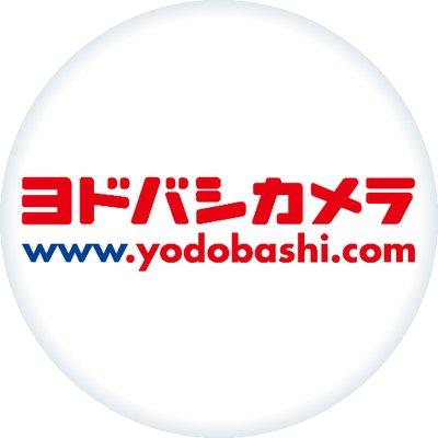 ヨドバシ・ドット・コム 好きな人!