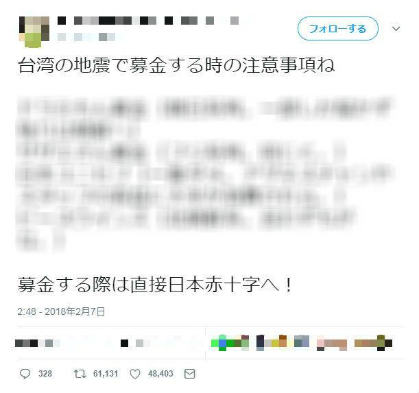 「集まった募金が被災地に届かない」台湾地震における悪質デマが拡散 - ライブドアニュース