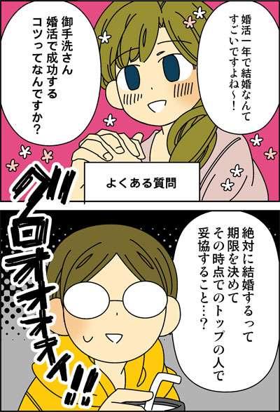 【2月】婚活総合トピ