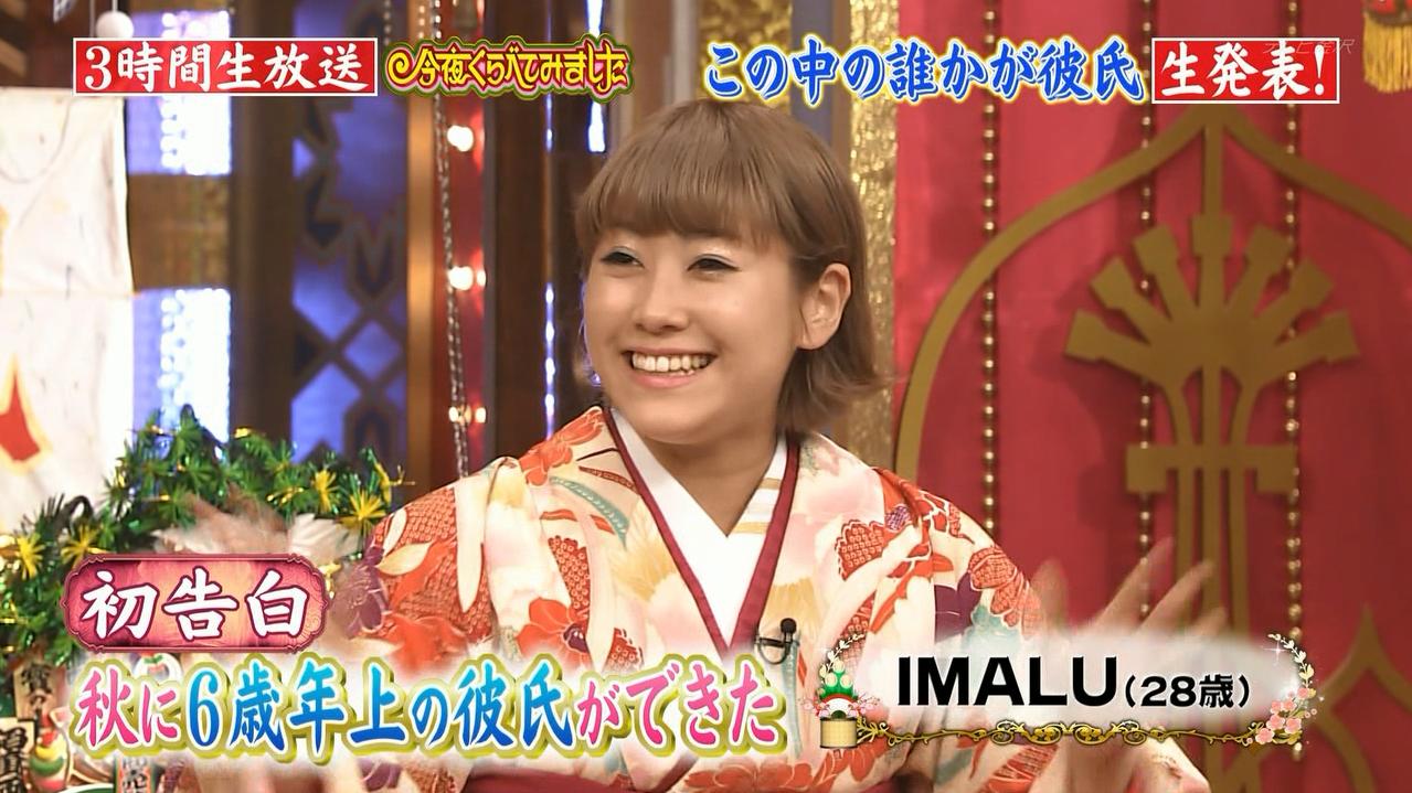 明石家さんま IMALUが前カレと別れた理由を明かす…「金の使い方がせこい」