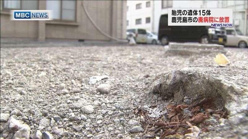 MBCニュース   胎児の遺体15体 鹿児島市の廃医院から見つかる
