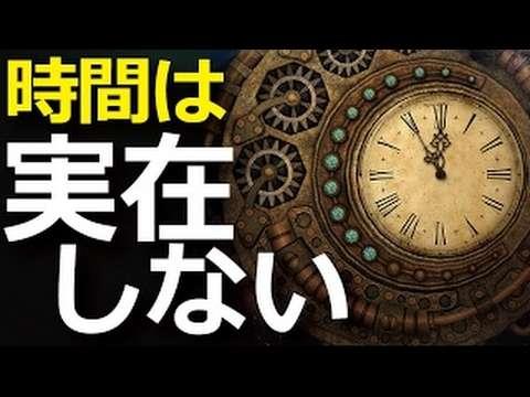 """『時間は実在しない。幻想である』物理学者2人が""""時間の定義""""を完全に覆す理論を提唱! - YouTube"""
