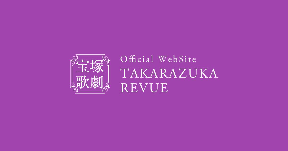 宝塚大劇場・東京宝塚劇場 公演案内 | 宝塚歌劇公式ホームページ