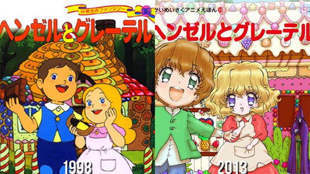 昔と今で、こんなに違う!というアニメ