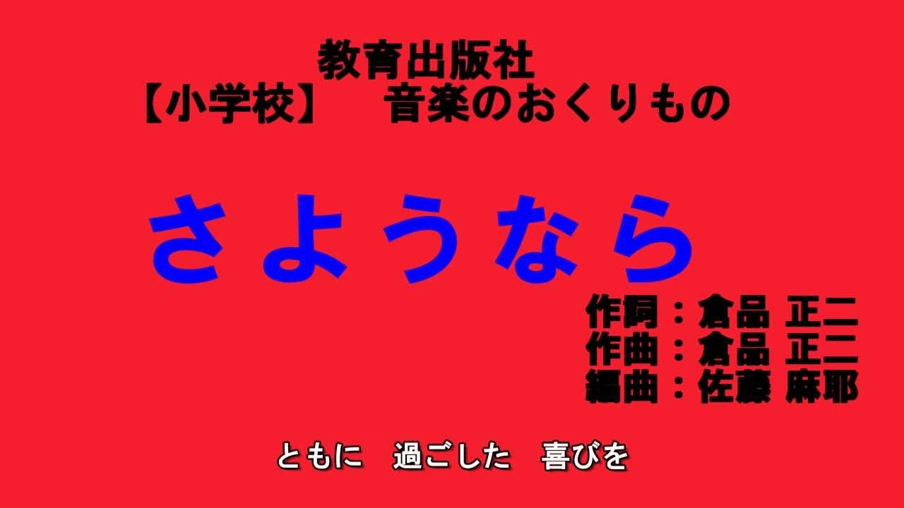 【合唱】さようなら(歌詞あり) - YouTube