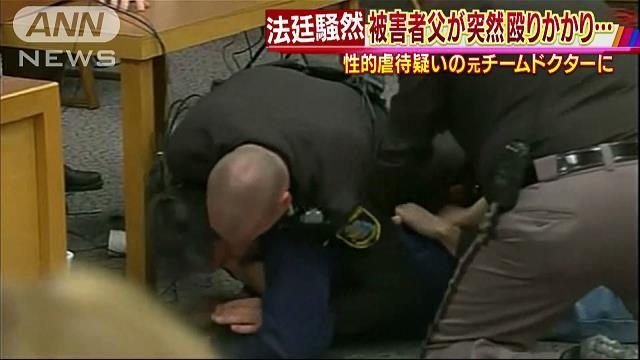 """法廷騒然…""""性的虐待""""男に被害者の父殴りかかる"""