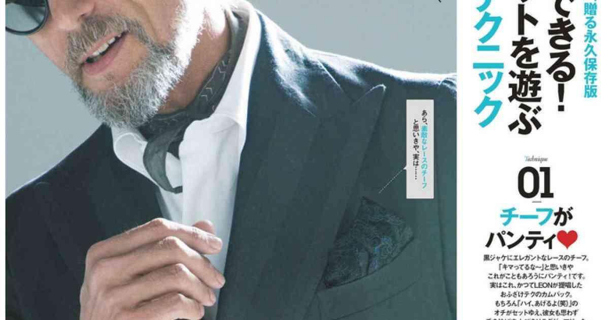 月刊誌「LEON」のジャケット特集にドン引きする声が続出