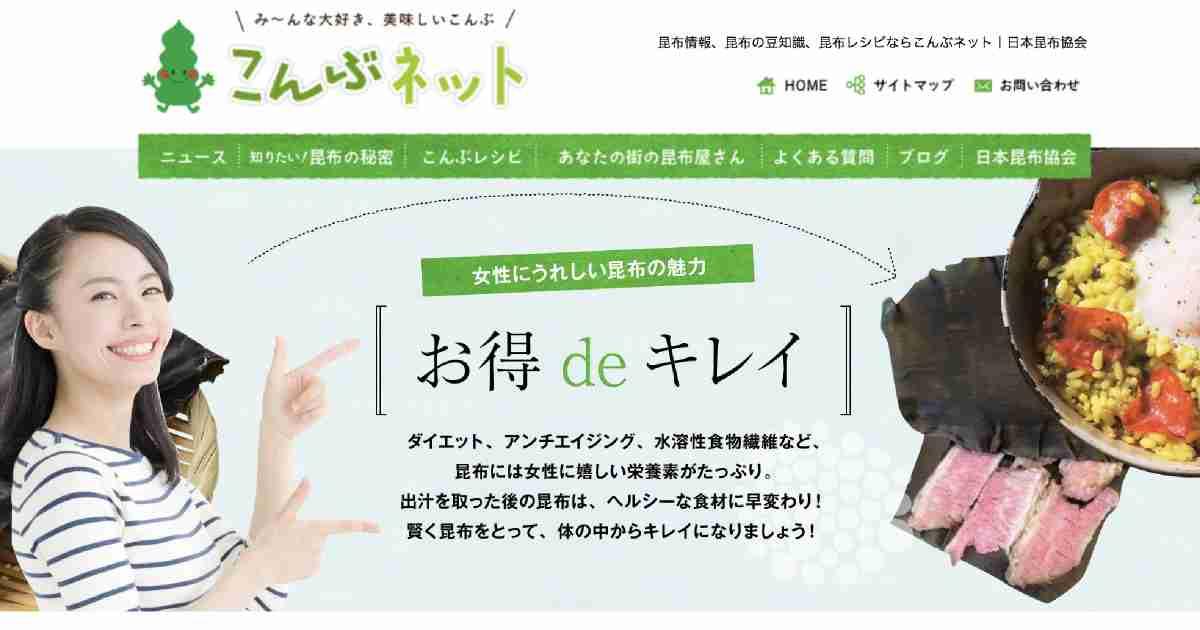 「昆布水」であっという間に昆布だし〜昆布だしの取り方|こんぶネット(日本昆布協会)