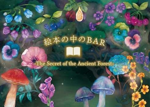 ファンタジーな世界に癒やされる ナムコが大人の女性向けバー「絵本の中のBAR」オープン