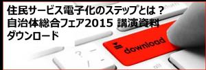【イベントレポート】九州から地方創生を!第2回地方行政ICTフォーラム九州に参加してきました!