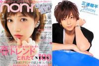 本田翼、三浦翔平と交際続いていた! 自宅デートで愛育む - エキサイトニュース