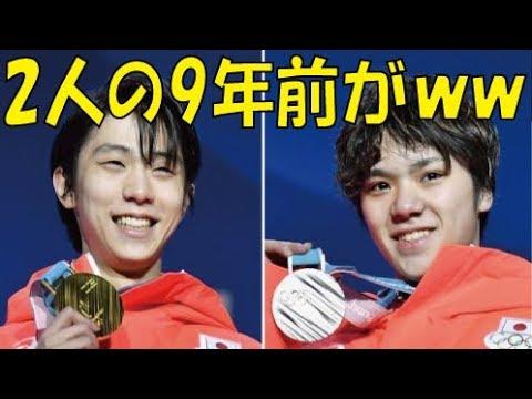 【画像あり】羽生と宇野、2人の9年前がヤバイ、幼少期の2人の画像 Hanyu and Uno are very cute when they were children - YouTube