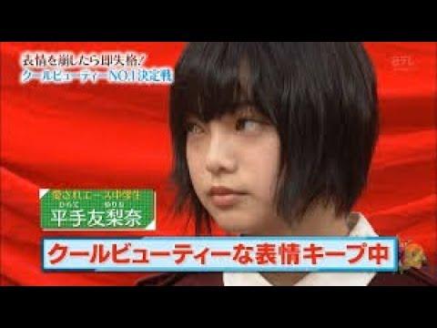 【欅坂46】平手友梨奈が150%好きになる part1 - YouTube