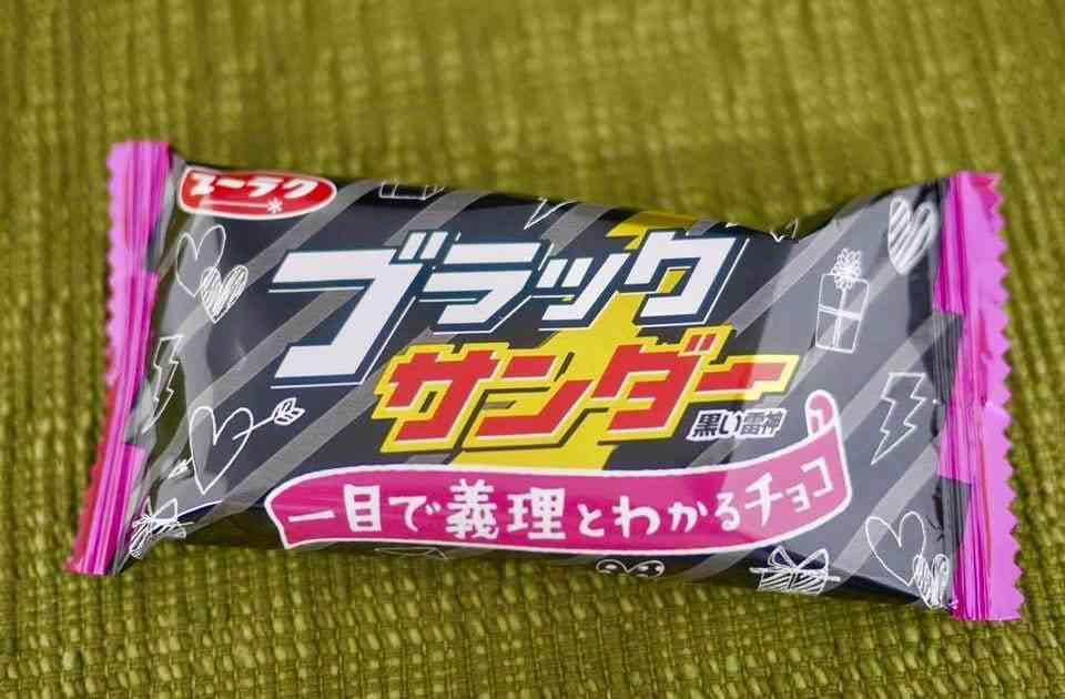 「義理チョコなんてなくなってしまえ!」もらう側の男性の本音は… – しらべぇ | 気になるアレを大調査ニュース!