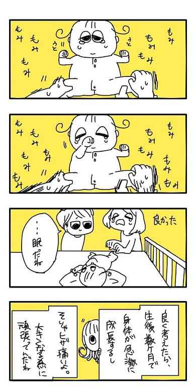 """赤ちゃんの""""謎の夜泣き""""の原因は…? 育児マンガで描かれた対処方法が話題に"""