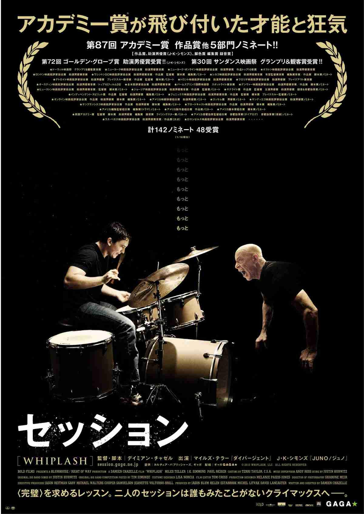 セッション - 作品 - Yahoo!映画