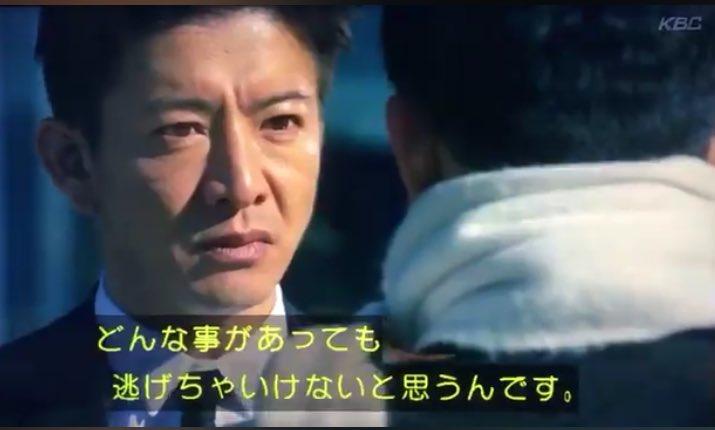 元SMAP・木村拓哉の台詞に「重みが違う」 ファンの涙相次ぐ『BG』