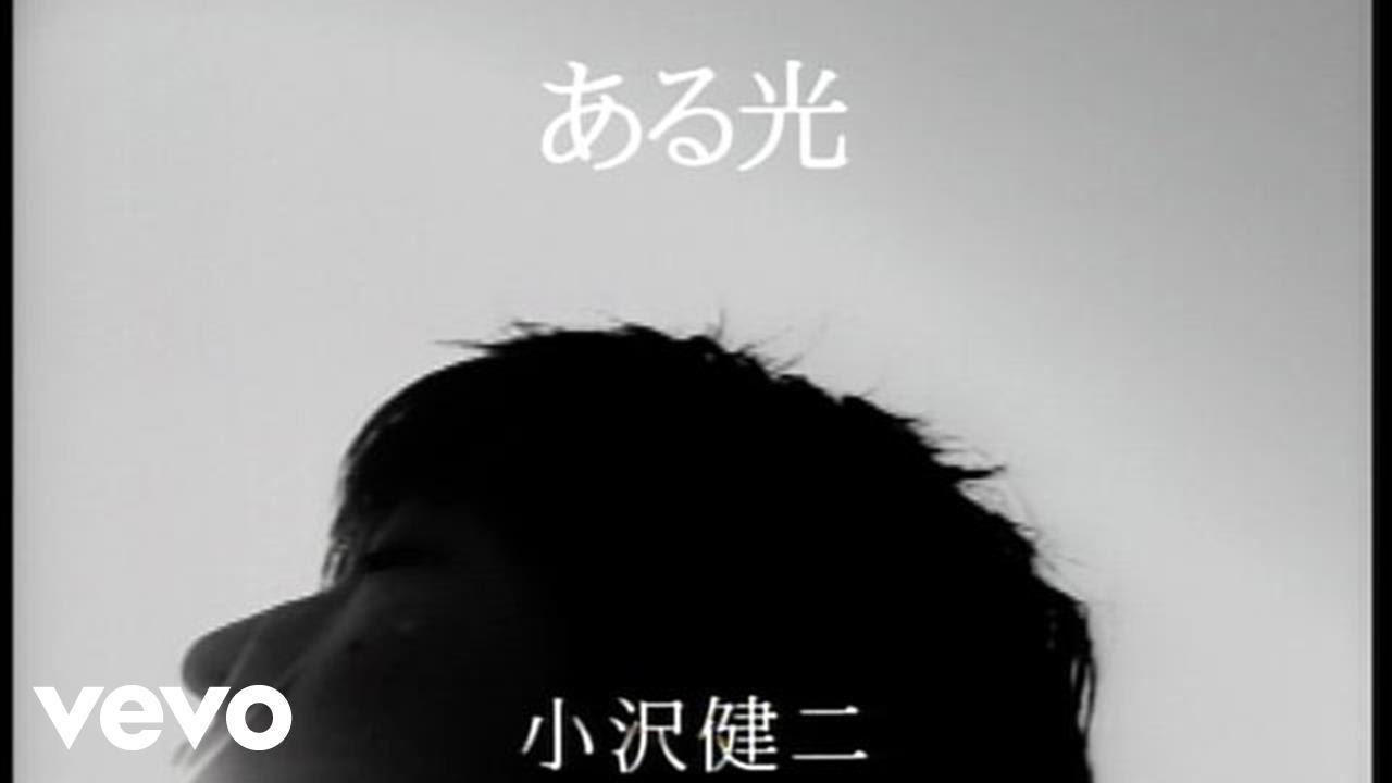 小沢健二 - ある光 - YouTube