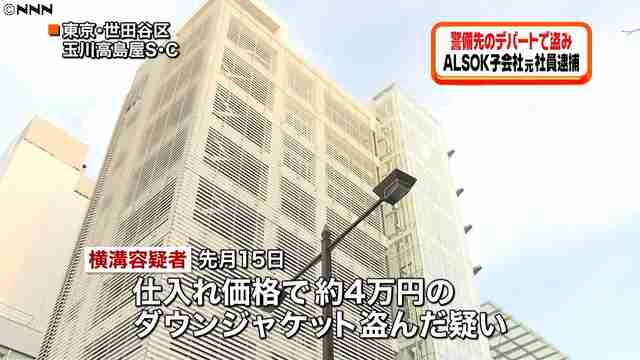 警備先のデパートから衣料品盗む、ALSOK子会社の元社員を逮捕