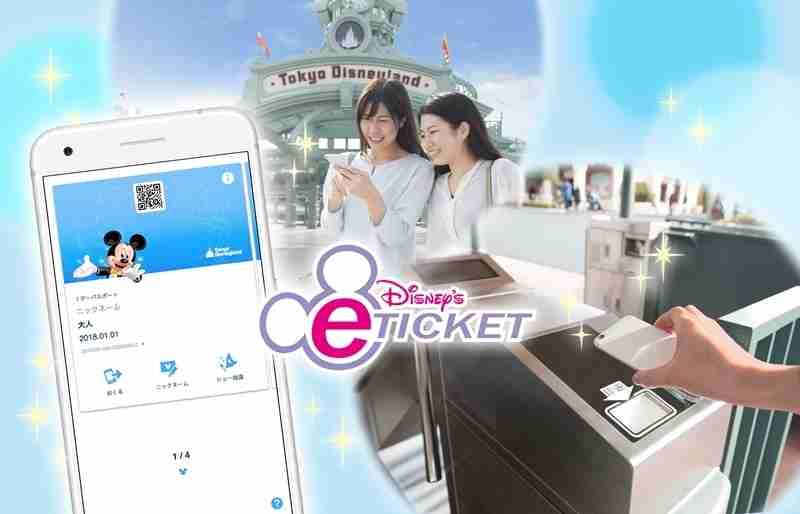 東京ディズニーリゾートにスマホで入園!「ディズニーeチケット」開始
