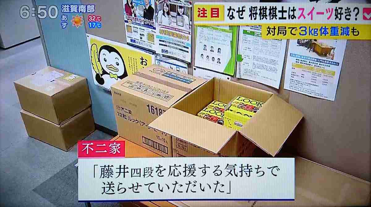 藤井聡太五段に大量にバレンタインチョコ届く! 関係者「持ち帰れないほど」