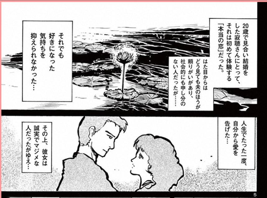 瀬戸内寂聴氏、最近の不倫報道をチクリ「私もしたけどどうってことない」