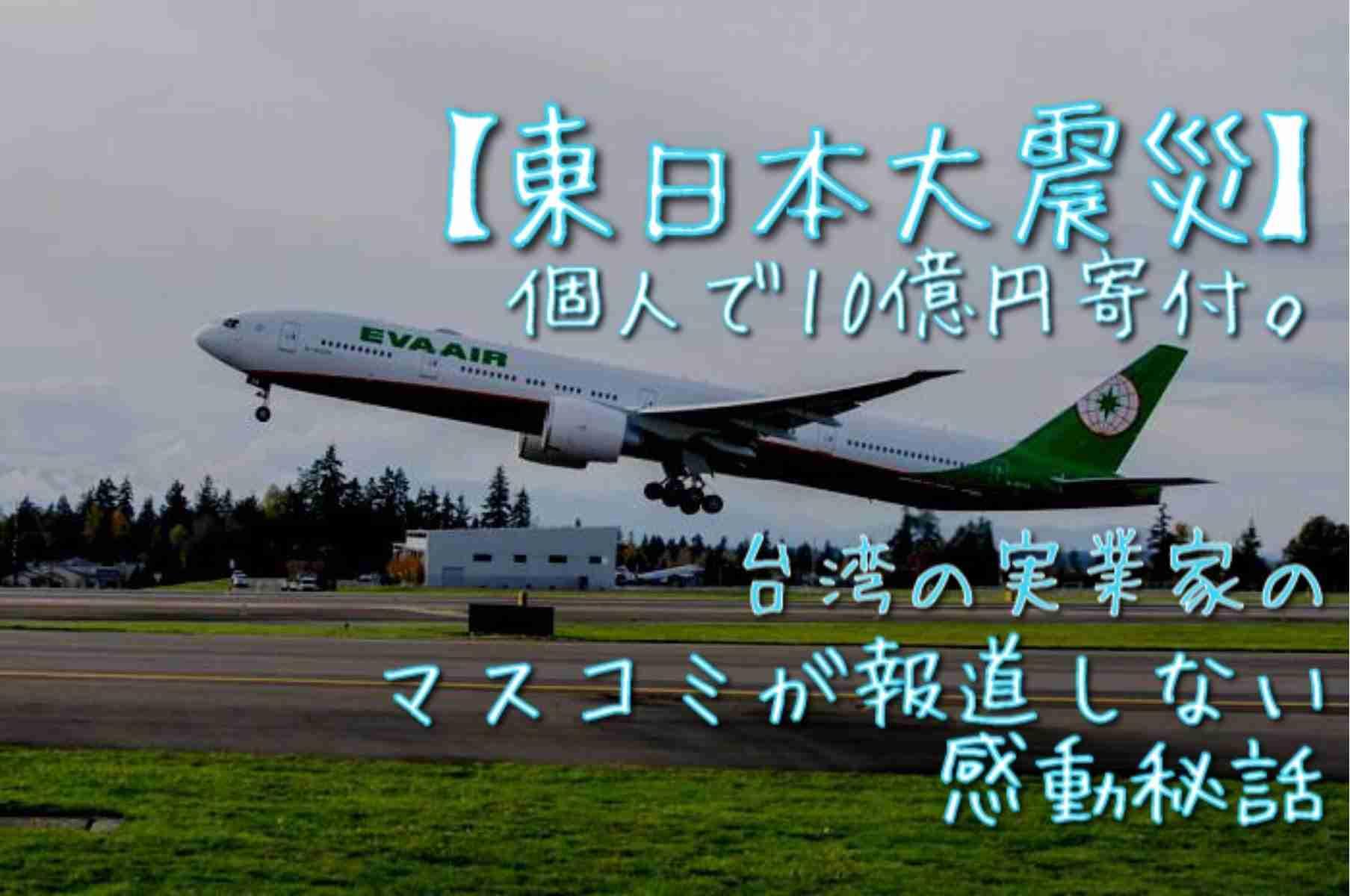 【東日本大震災】個人で10億円寄付。台湾の事業家のマスコミが報道しない感動秘話。 - YouTube