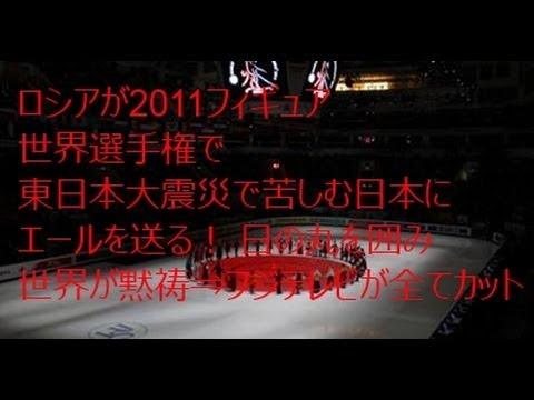 ロシアが2011フィギュア世界選手権で東日本大震災で苦しむ日本にエールを送る! 日の丸を囲み世界が黙祷⇒フジテレビが全てカット! 代わりにキムヨナ特集! - YouTube