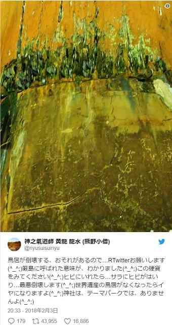 嚴島神社の鳥居のヒビにお賽銭 倒壊の危機に「罰当たり」と非難