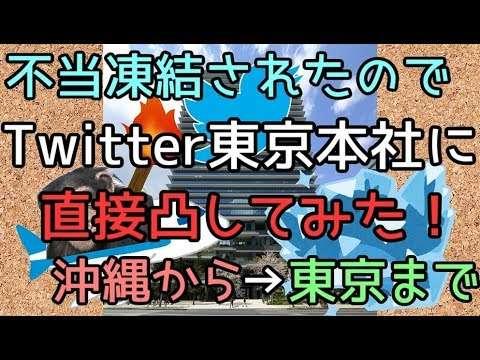 【Twitter不当凍結されたので】TwitterJP東京本社に直接凸して凍結解除申請&色々質問してきてみた!予想以上のふざけたクソ回答連発!【本社凸の手順も詳しく解説!】 - YouTube