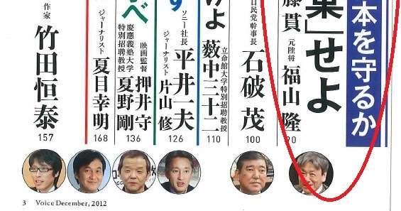 meguのブログ: チャンネル桜に出演した極左人士一覧 改訂版