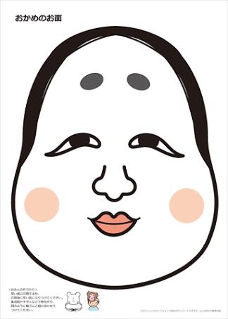 おかめ顔の人〜!