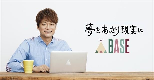 香取慎吾、熱烈オファーで新CM決定!「夢をあっさり現実にしましょう!!」
