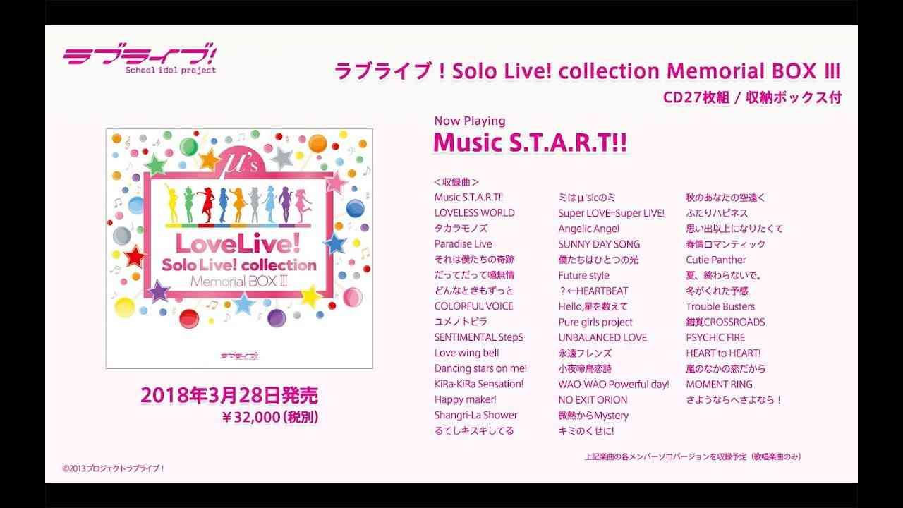 ラブライブ!Solo Live! collection Memorial BOX Ⅲ 【試聴】 - YouTube