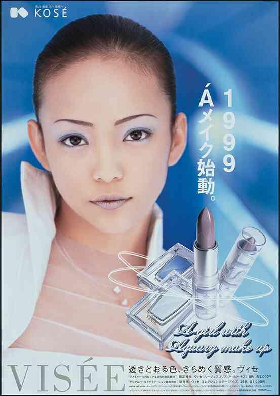 安室奈美恵さんの「ビューティ」軌跡を振り返るプロジェクト、始まる!
