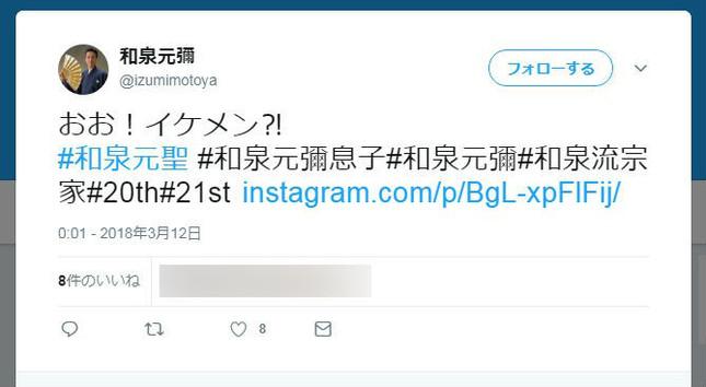 和泉元彌「おお!イケメン?!」 息子写真への反応に喜ぶ
