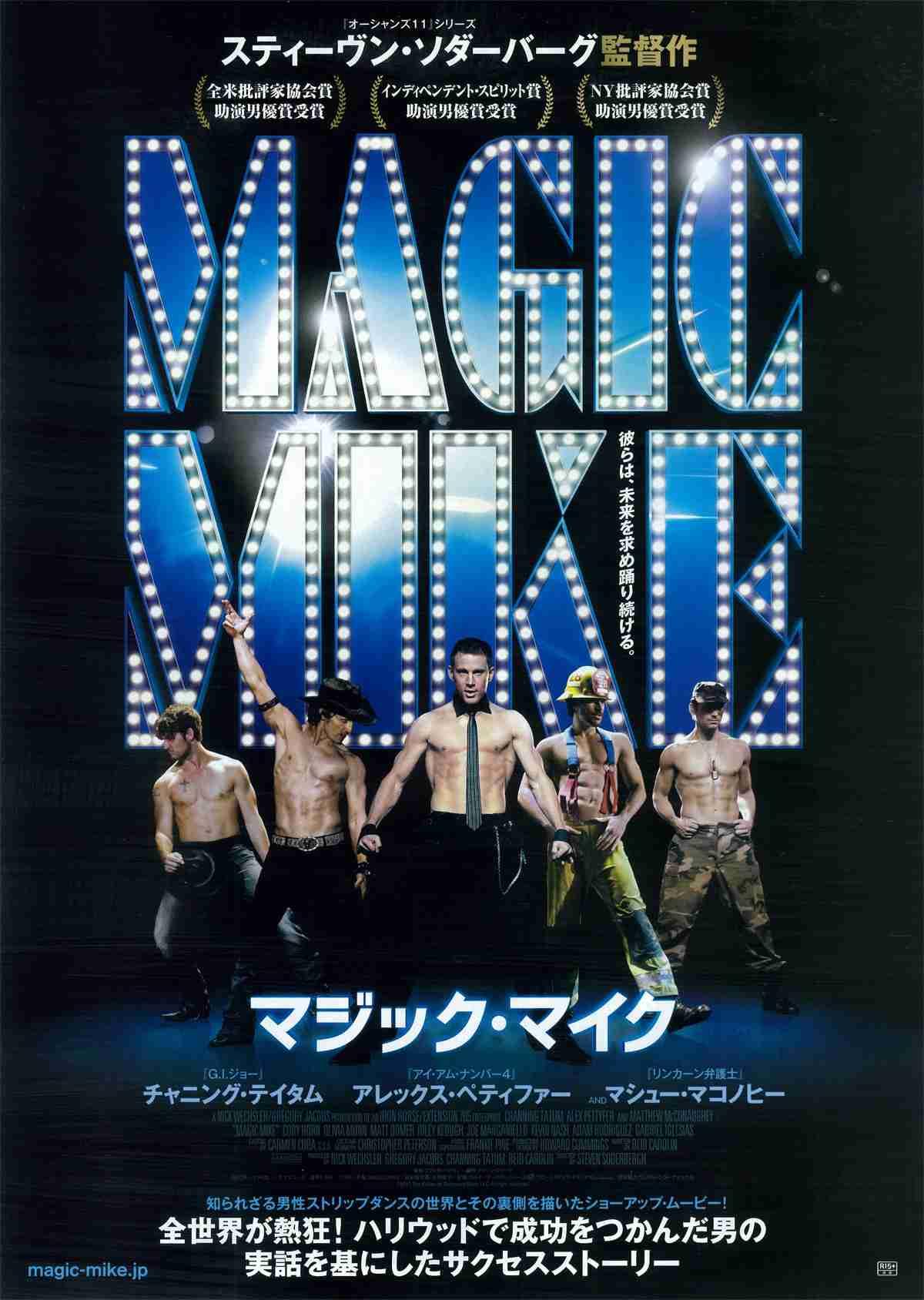 マジック・マイク - 作品 - Yahoo!映画