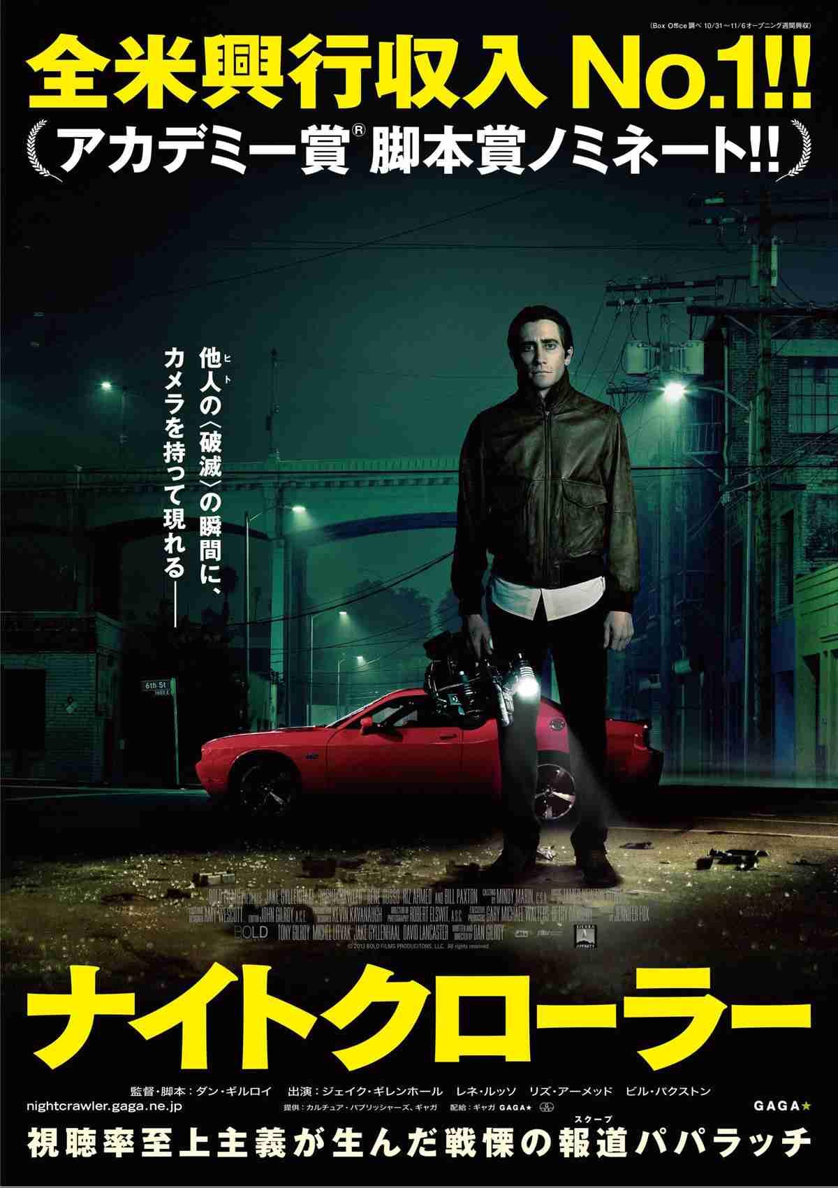 ナイトクローラー - 作品 - Yahoo!映画