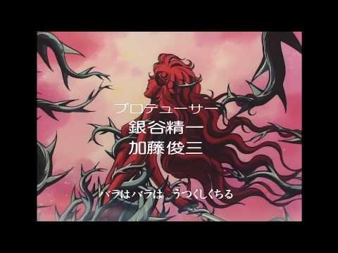 ベルサイユのばら 薔薇は美しく散る OP (HD) - YouTube