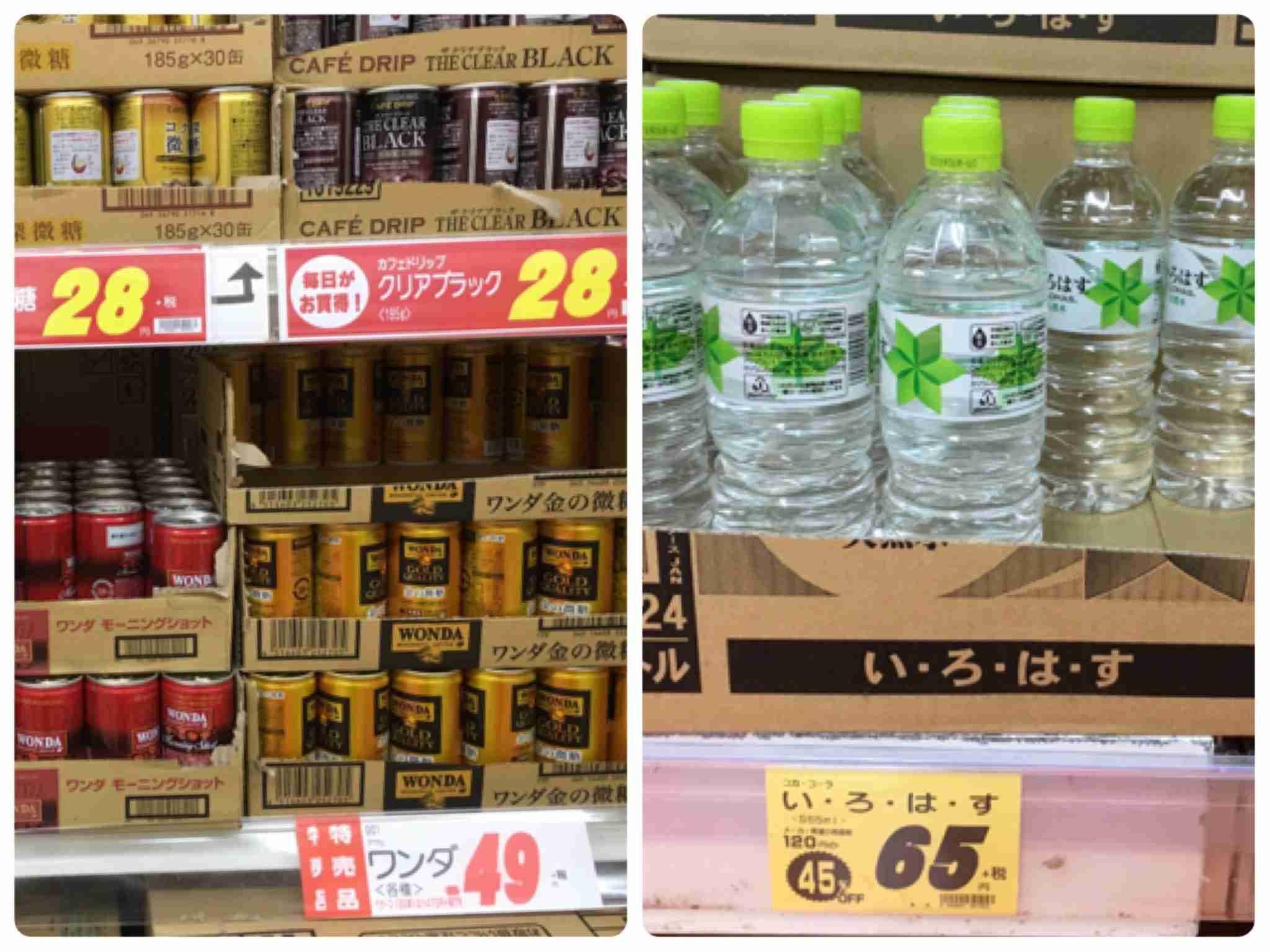 あなたの近くのスーパーの激安商品