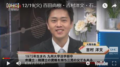 【語りたい】『真相深入り!虎ノ門ニュース』Part.4